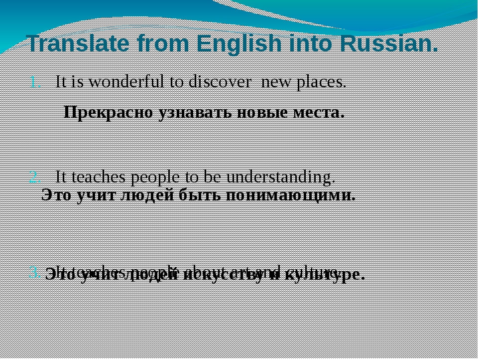 Translate from English into Russian. It is wonderful to discover new places....