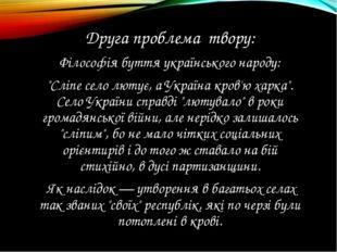 """Друга проблема твору: Фiлософiя буття українського народу: """"Слiпе село лютує,"""