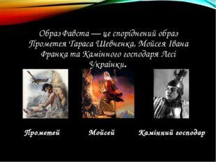 Образ Фавста — це споріднений образ Прометея Тараса Шевченка, Мойсея Івана Фр