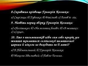 8.Справжнє прізвище Григорія Косинки: а) Стрілець; б) Губенко; в) Фітільов; г