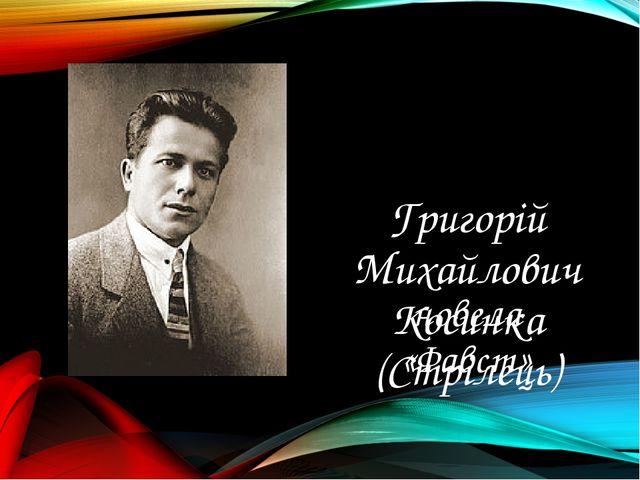 Григорій Михайлович Косинка (Стрілець) новела «Фавст»