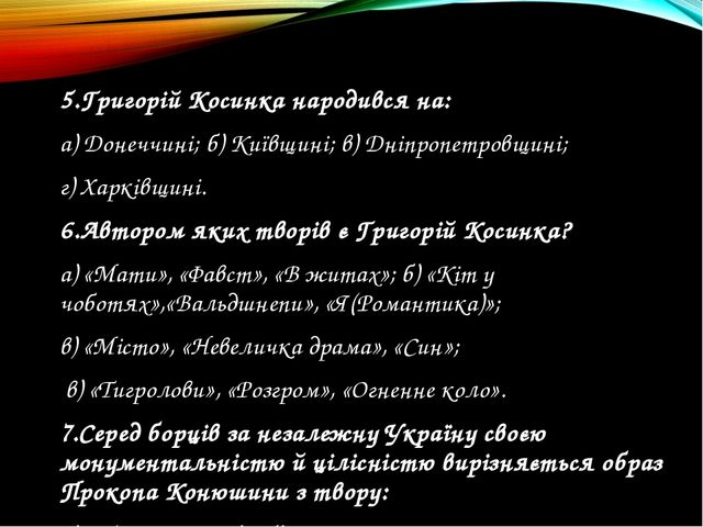 5.Григорій Косинка народився на: а) Донеччині; б) Київщині; в) Дніпропетровщи...