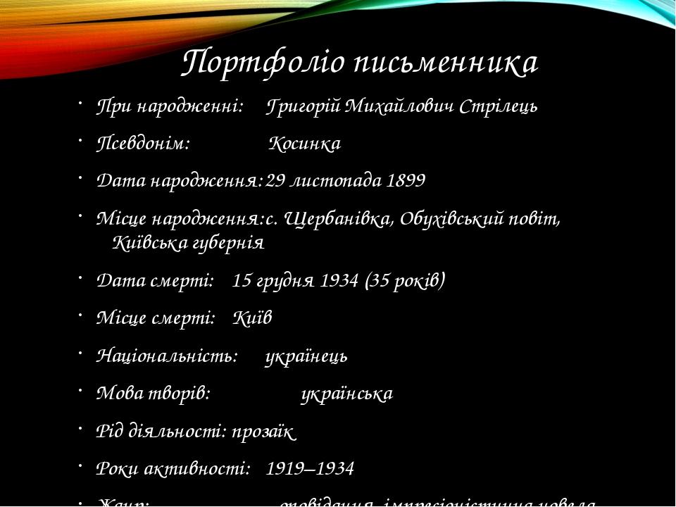 Портфоліо письменника При народженні:Григорій Михайлович Стрілець Псевдонім:...