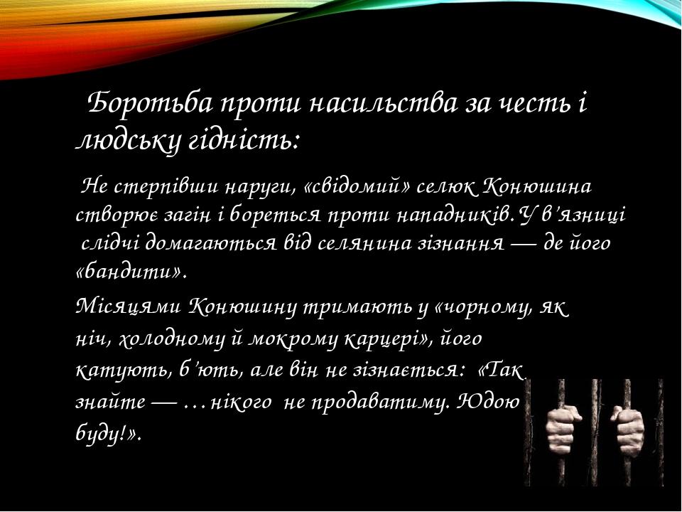 Боротьба проти насильства за честь і людську гідність: Не стерпівши наруги,...