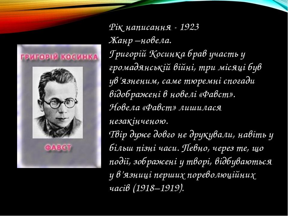 Рік написання - 1923 Жанр –новела. Григорій Косинка брав участь у громадянськ...