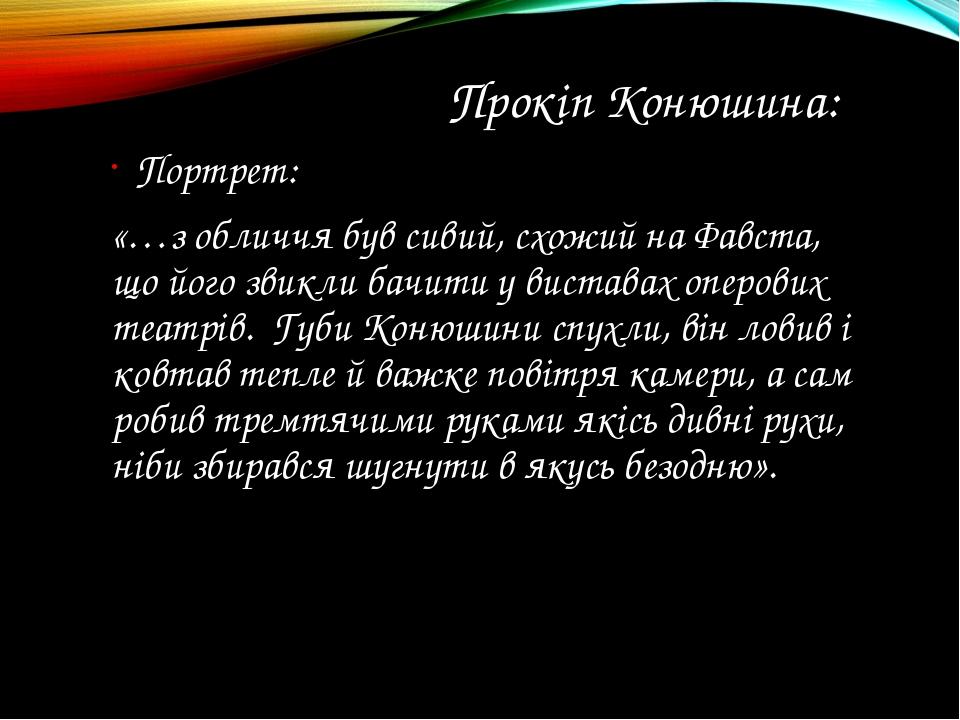 Прокіп Конюшина: Портрет: «…з обличчя був сивий, схожий на Фавста, що його зв...