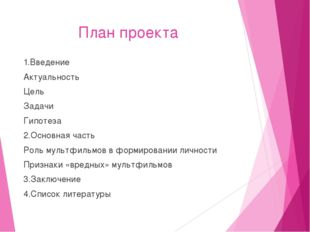 План проекта 1.Введение Актуальность Цель Задачи Гипотеза 2.Основная часть Ро