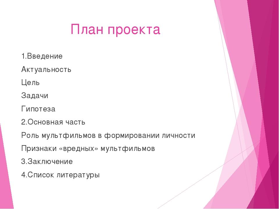 План проекта 1.Введение Актуальность Цель Задачи Гипотеза 2.Основная часть Ро...