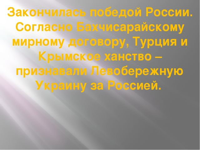 Закончилась победой России. Согласно Бахчисарайскому мирному договору, Турция...