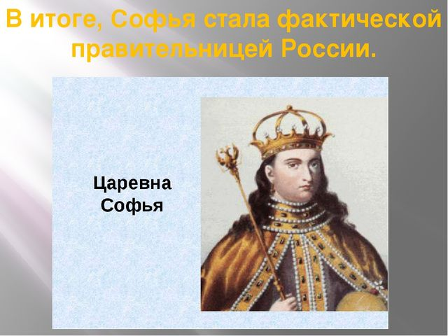 В итоге, Софья стала фактической правительницей России.