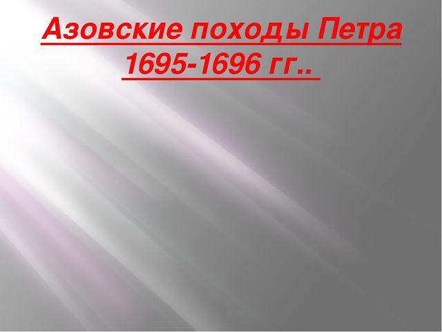 Азовские походы Петра 1695-1696 гг..