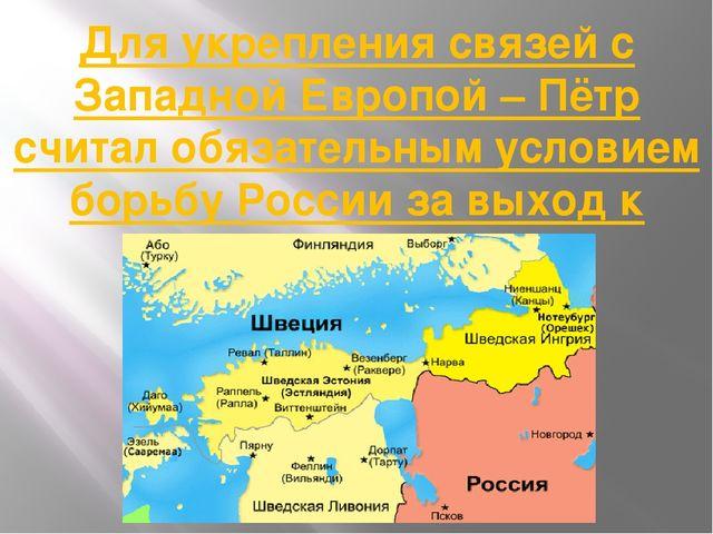 Для укрепления связей с Западной Европой – Пётр считал обязательным условием...