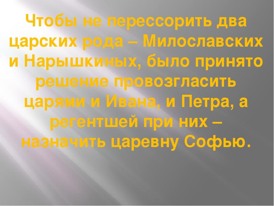 Чтобы не перессорить два царских рода – Милославских и Нарышкиных, было приня...