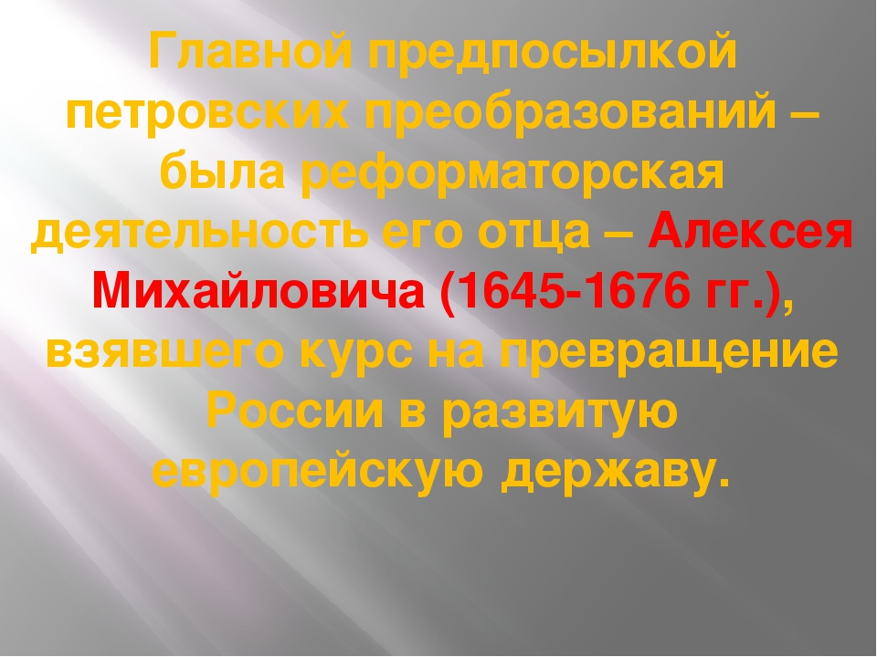 Главной предпосылкой петровских преобразований – была реформаторская деятельн...
