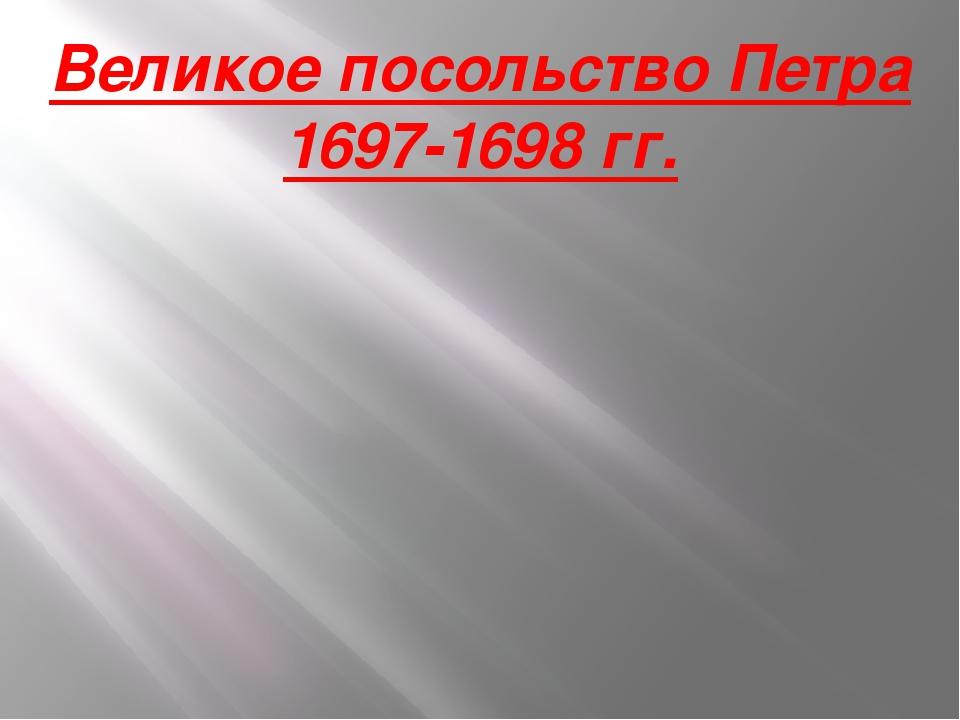 Великое посольство Петра 1697-1698 гг.