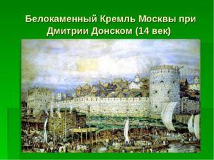 Белокаменный Кремль Москвы при Дмитрии Донском (14 век)