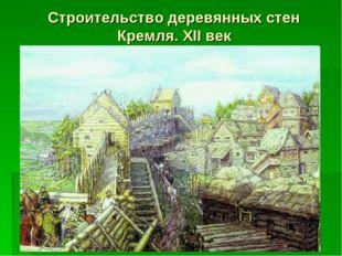Строительство деревянных стен Кремля. XII век