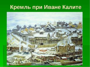 Кремль при Иване Калите
