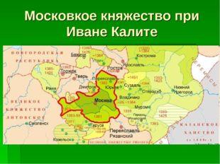 Московкое княжество при Иване Калите