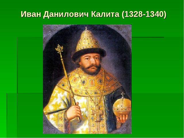 Иван Данилович Калита (1328-1340)