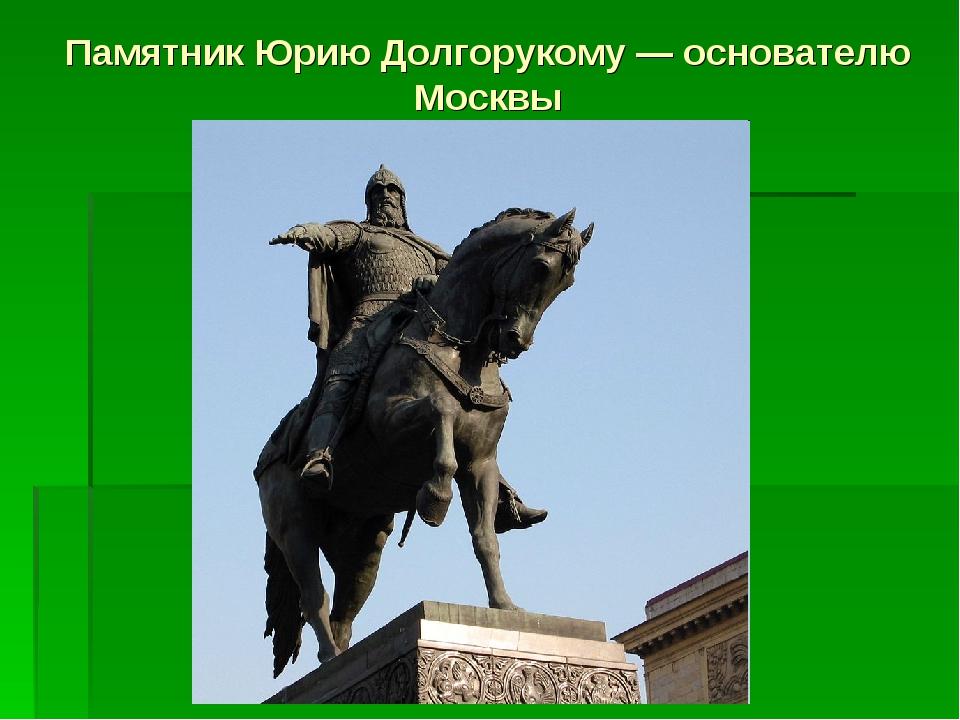 Памятник Юрию Долгорукому — основателю Москвы