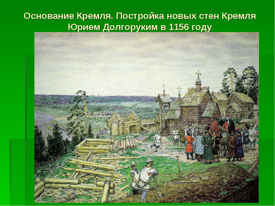 Основание Кремля. Постройка новых стен Кремля Юрием Долгоруким в 1156 году