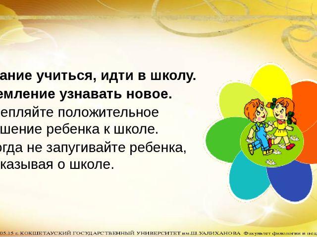 Желание учиться, идти в школу. Стремление узнавать новое. Закрепляйте положи...