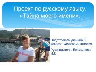 Подготовила ученица 3 класса: Силаева Анастасия. Руководитель: Емельянова И.Г