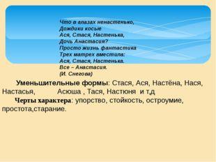 Уменьшительные формы: Стася, Ася, Настёна, Нася, Настасья, Асюша , Тася, Нас
