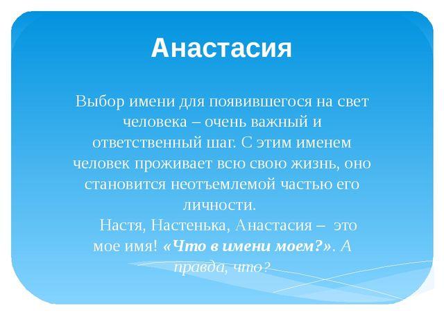 Анастасия Выбор имени для появившегося на свет человека – очень важный и отве...