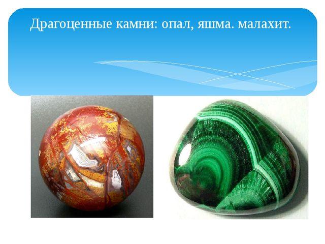 Драгоценные камни: опал, яшма. малахит.