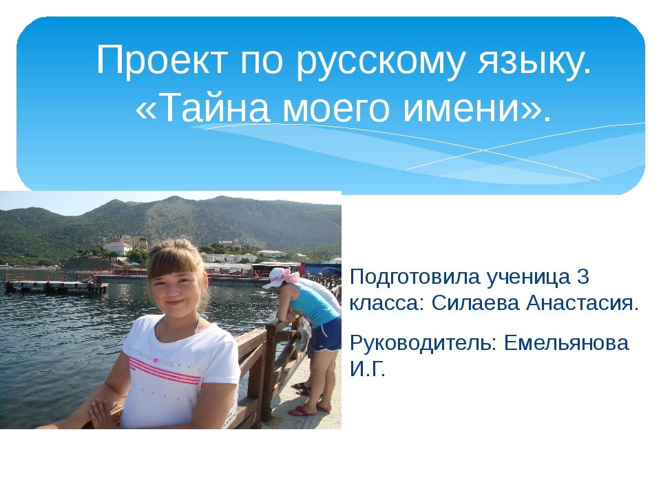 Подготовила ученица 3 класса: Силаева Анастасия. Руководитель: Емельянова И.Г...