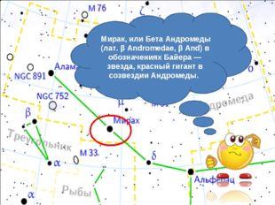 в Мирак, или Бета Андромеды (лат. β Andromedae, β And) в обозначениях Байера