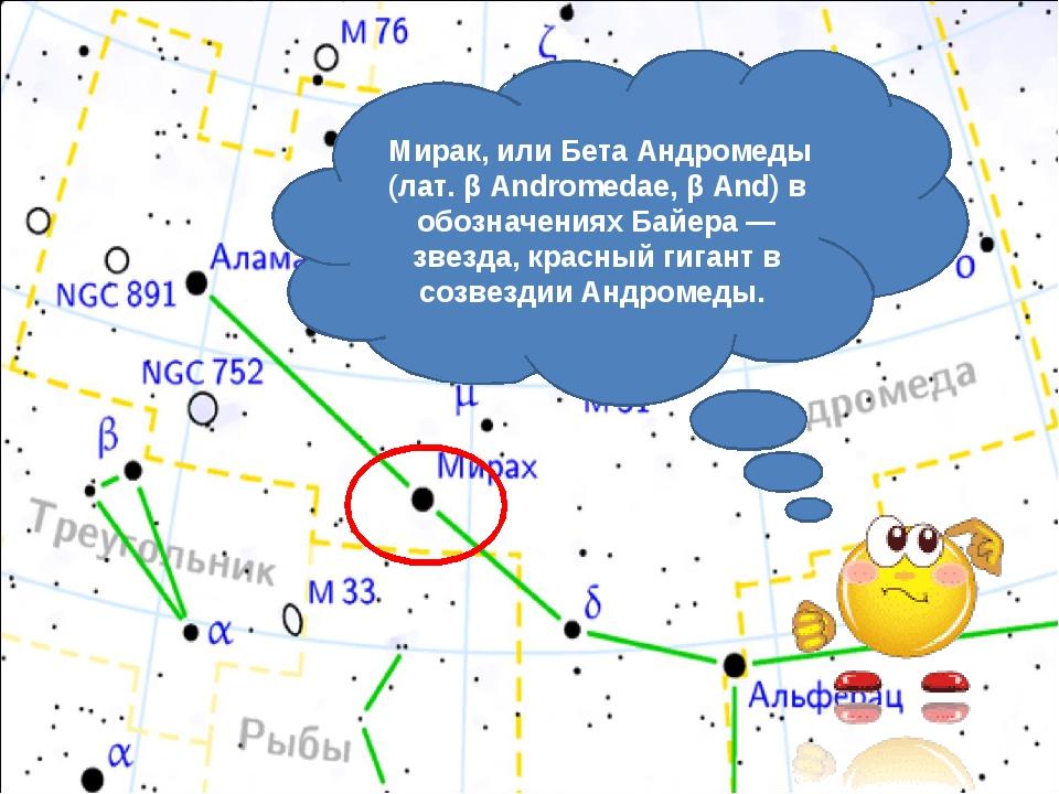 в Мирак, или Бета Андромеды (лат. β Andromedae, β And) в обозначениях Байера...