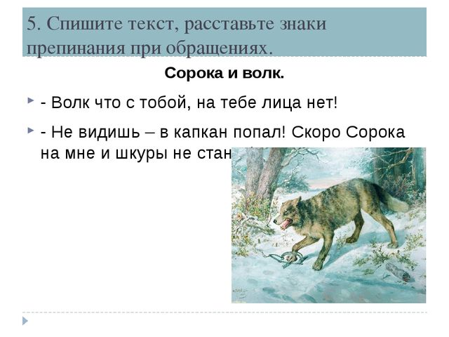 5. Спишите текст, расставьте знаки препинания при обращениях. Сорока и волк....