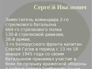 Серге́й Ива́нович Заместитель командира 2-го стрелкового батальона664-го стр
