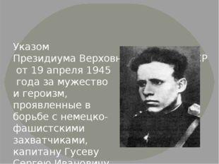 УказомПрезидиума Верховного Совета СССРот19 апреля1945года за мужество