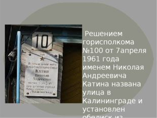 Решением горисполкома №100 от 7апреля 1961 года именем Николая Андреевича Ка