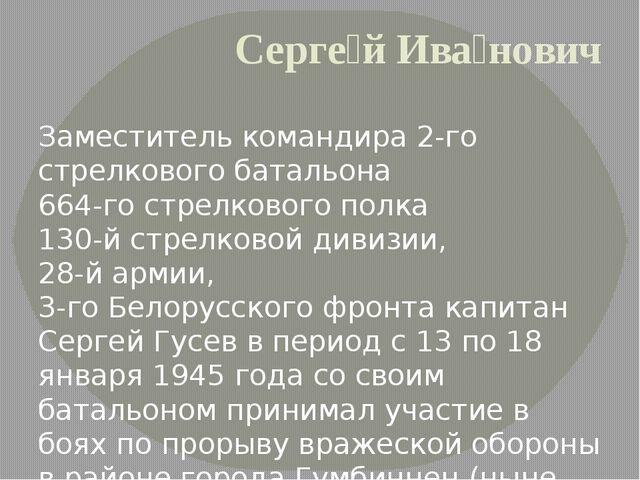 Серге́й Ива́нович Заместитель командира 2-го стрелкового батальона664-го стр...
