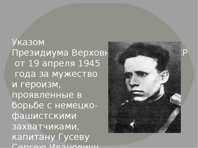 УказомПрезидиума Верховного Совета СССРот19 апреля1945года за мужество...