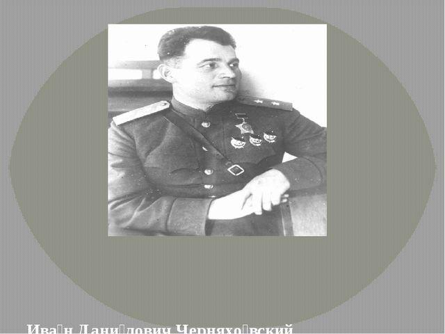 Ива́н Дани́лович Черняхо́вский