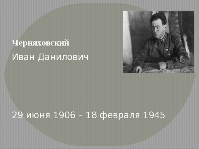 Черняховский Иван Данилович 29 июня 1906 – 18 февраля 1945 Советский военача...