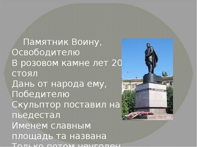 Памятник Воину, Освободителю В розовом камне лет 20 стоял Дань от народа ем...