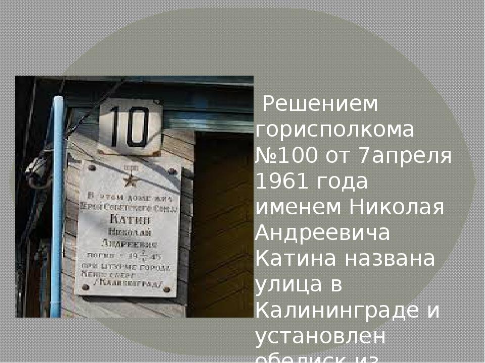 Решением горисполкома №100 от 7апреля 1961 года именем Николая Андреевича Ка...