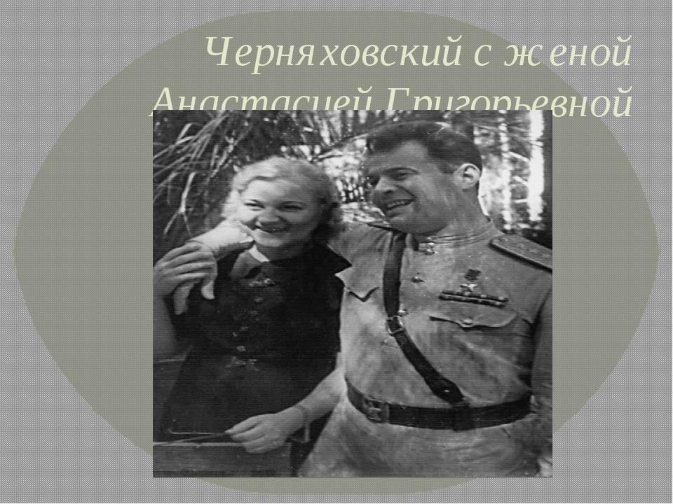 Черняховский с женой Анастасией Григорьевной