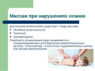 Массаж при нарушениях осанки Для лечения позвоночника существует 3 вида масса