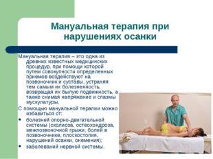 Мануальная терапия при нарушениях осанки Мануальная терапия – это одна из дре