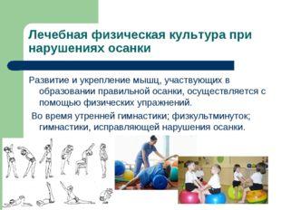 Лечебная физическая культура при нарушениях осанки Развитие и укрепление мышц