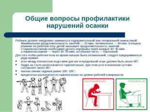 Общие вопросы профилактики нарушений осанки Ребенок должен ежедневно занимать