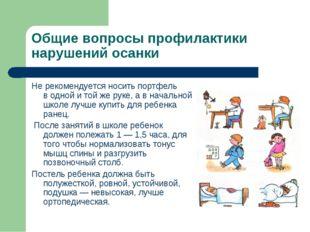 Общие вопросы профилактики нарушений осанки Нерекомендуется носить портфель